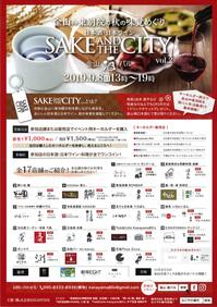 SAKE AND THE CITY 金山酒バル