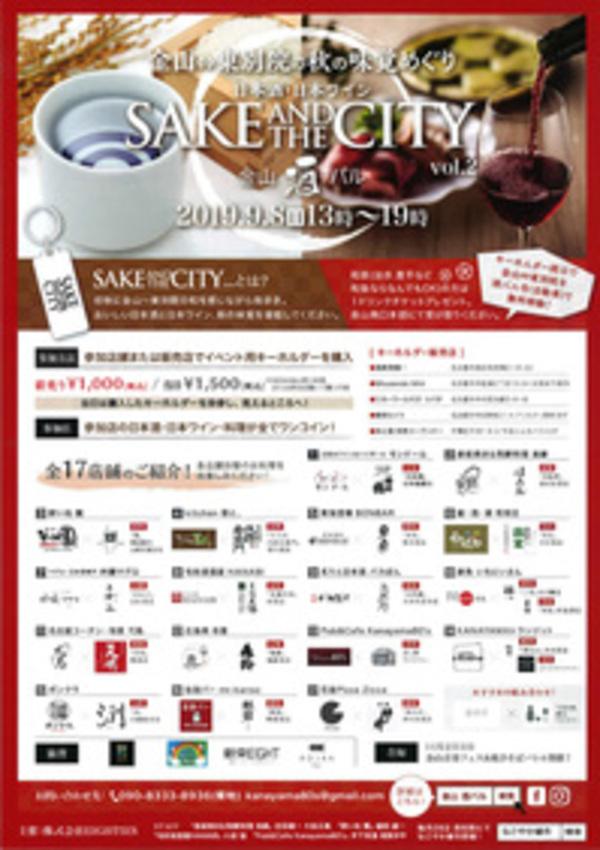SAKE AND THE CITY 金山酒バルに参加します。サムネイル