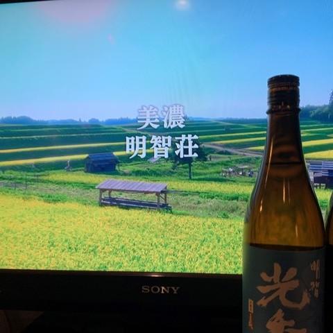 令和3年酒造年度の美濃明智の荘地域で契約栽培した酒造好適米「五百万石」刈り取りです。