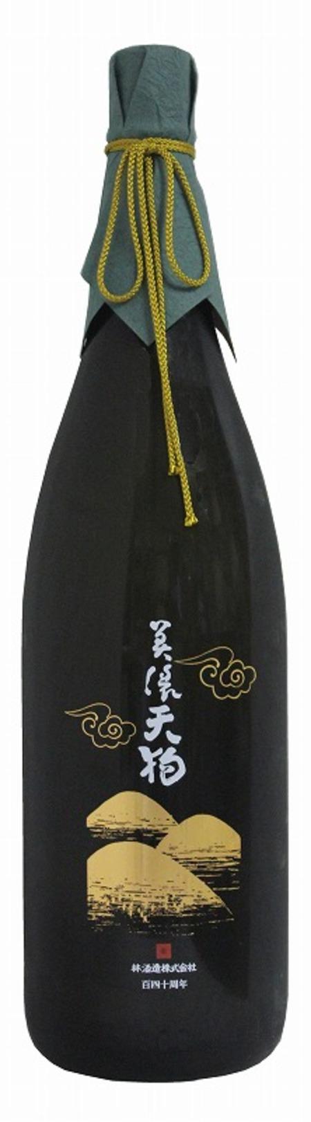 美濃天狗 純米大吟醸 140周年 記年ボトル×1本