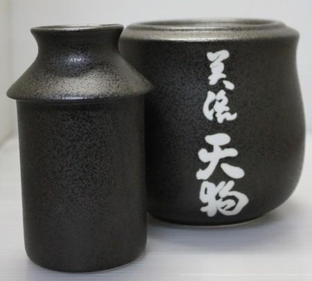 酒燗陶器220ml